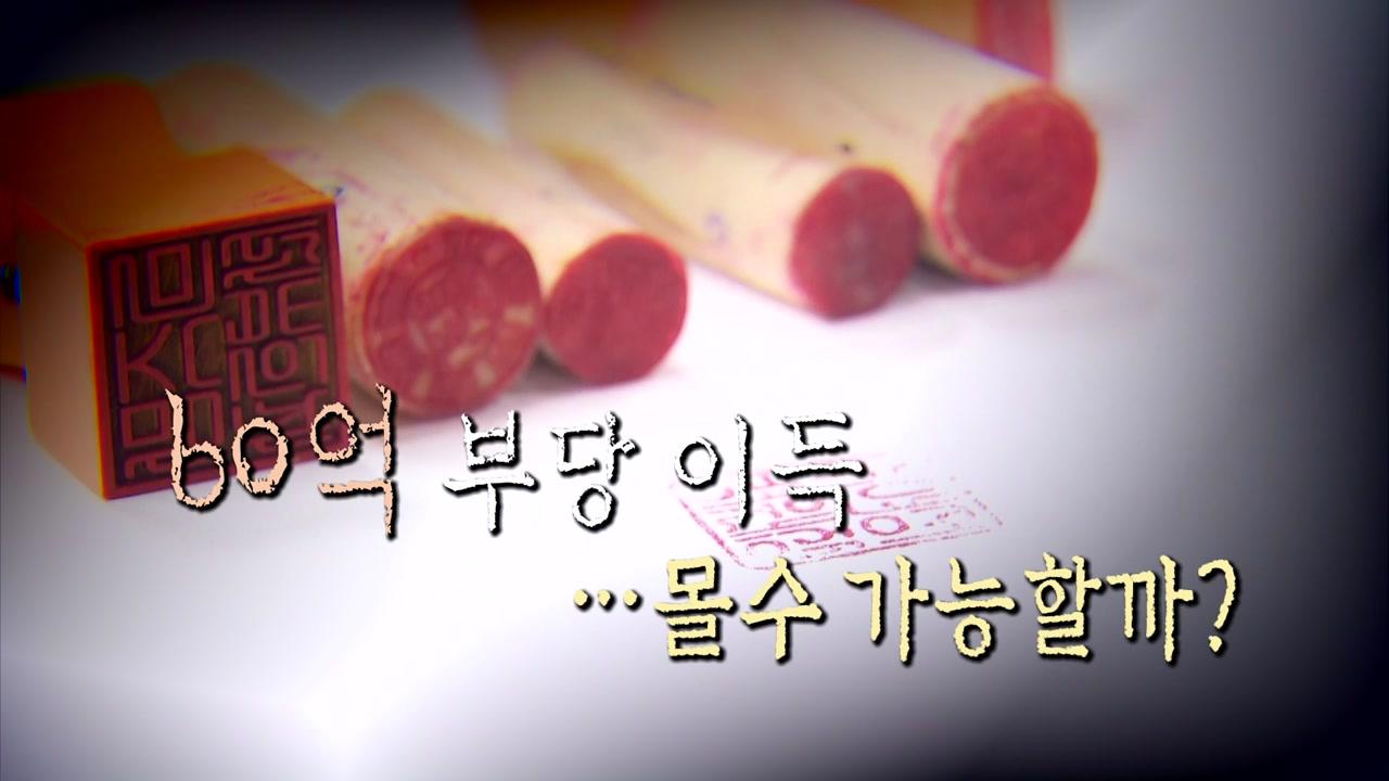당첨 안된 이유 있었다?...청약통장 불법 모집단 검거
