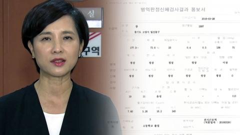 """유은혜 """"자녀 병역면제·위장전입 송구...병역기피는 아냐"""""""