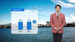 [날씨] 내일 아침 선선...낮 동안 다소 더워