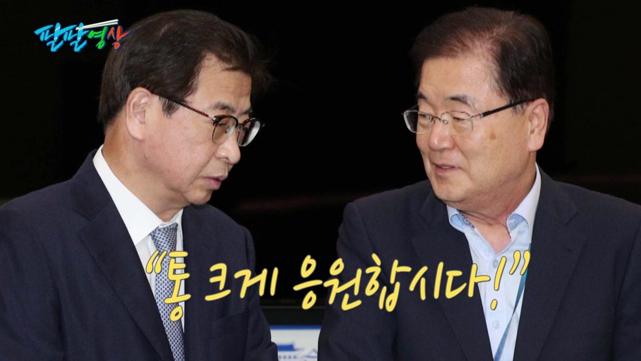 """[팔팔영상] 하태경 """"대북특사 성과 없어도 욕하지 맙시다!"""""""