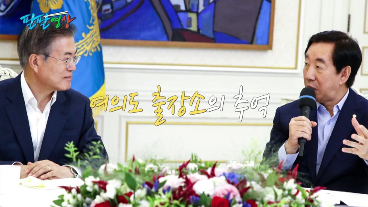 """[팔팔영상] 김성태 """"문희상 의장님, 靑 여의도 출장소장입니까?"""""""