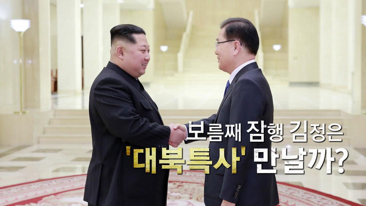특사단, 북미 관계 풀고 정상회담 일정 확정할까?