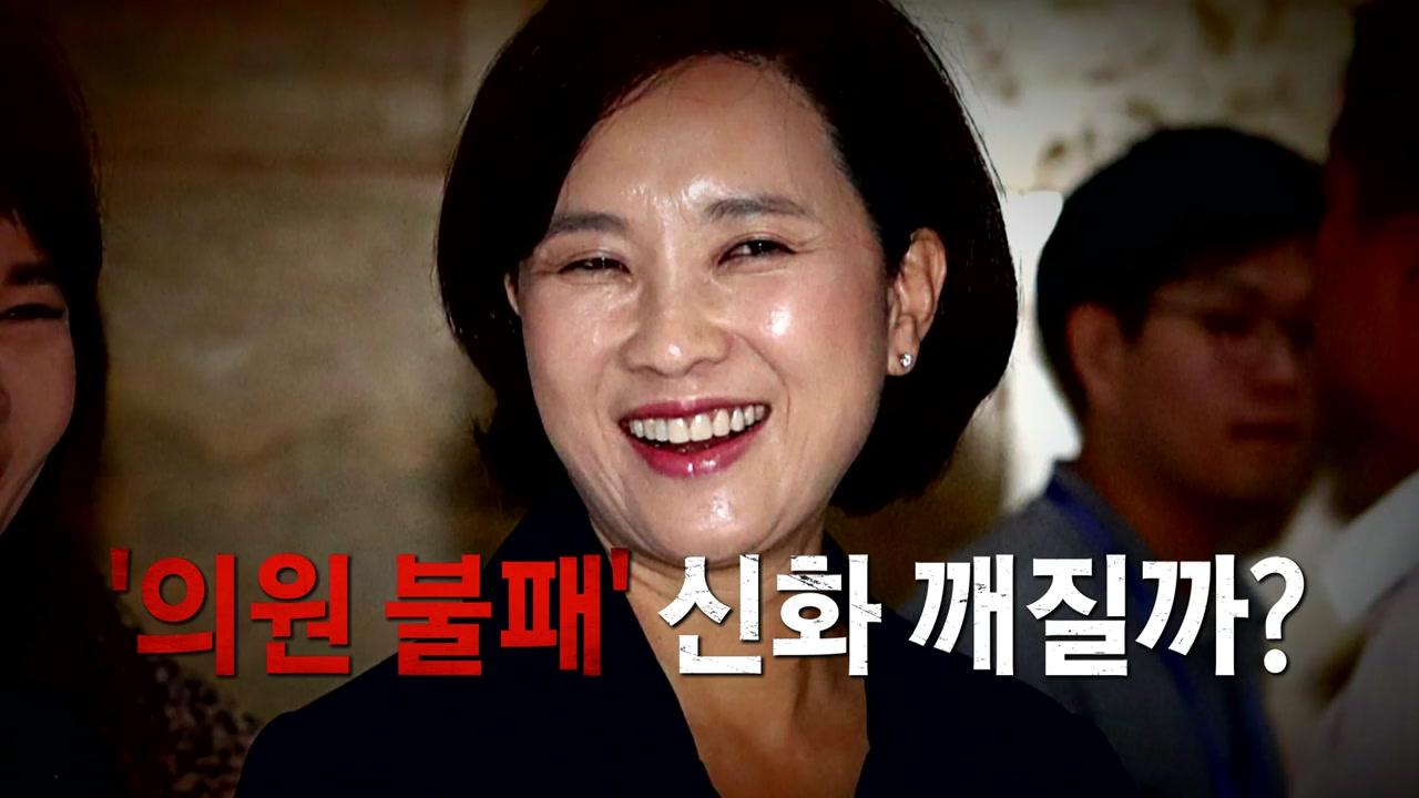 청문 요청안 제출...논란 커지는 유은혜 후보자