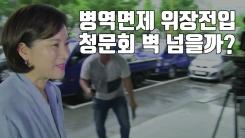 """[자막뉴스] 유은혜 후보자 """"자녀 병역면제·위장전입 송구하다"""""""