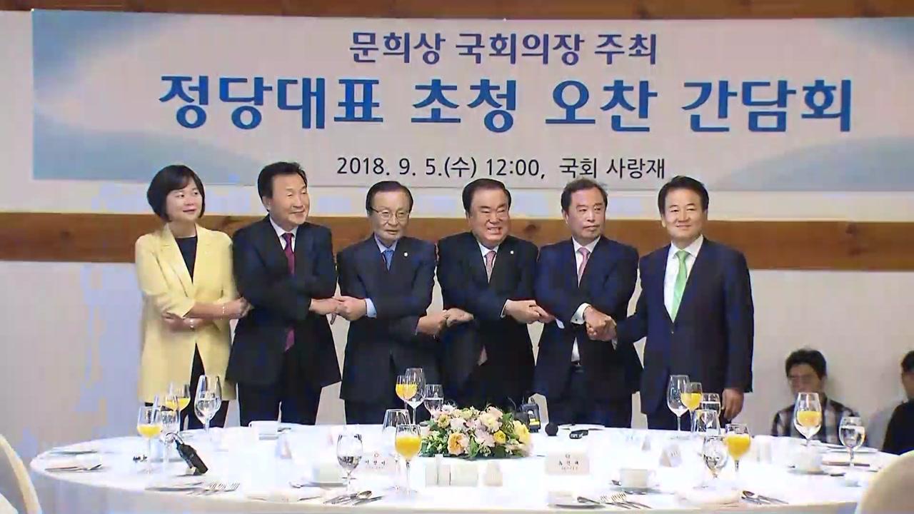 [현장영상] 문희상 국회의장·5당 대표 오찬 회동