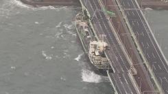 [취재N팩트] 태풍 '제비' 일본 강타...9명 사망 등 인명피해 속출