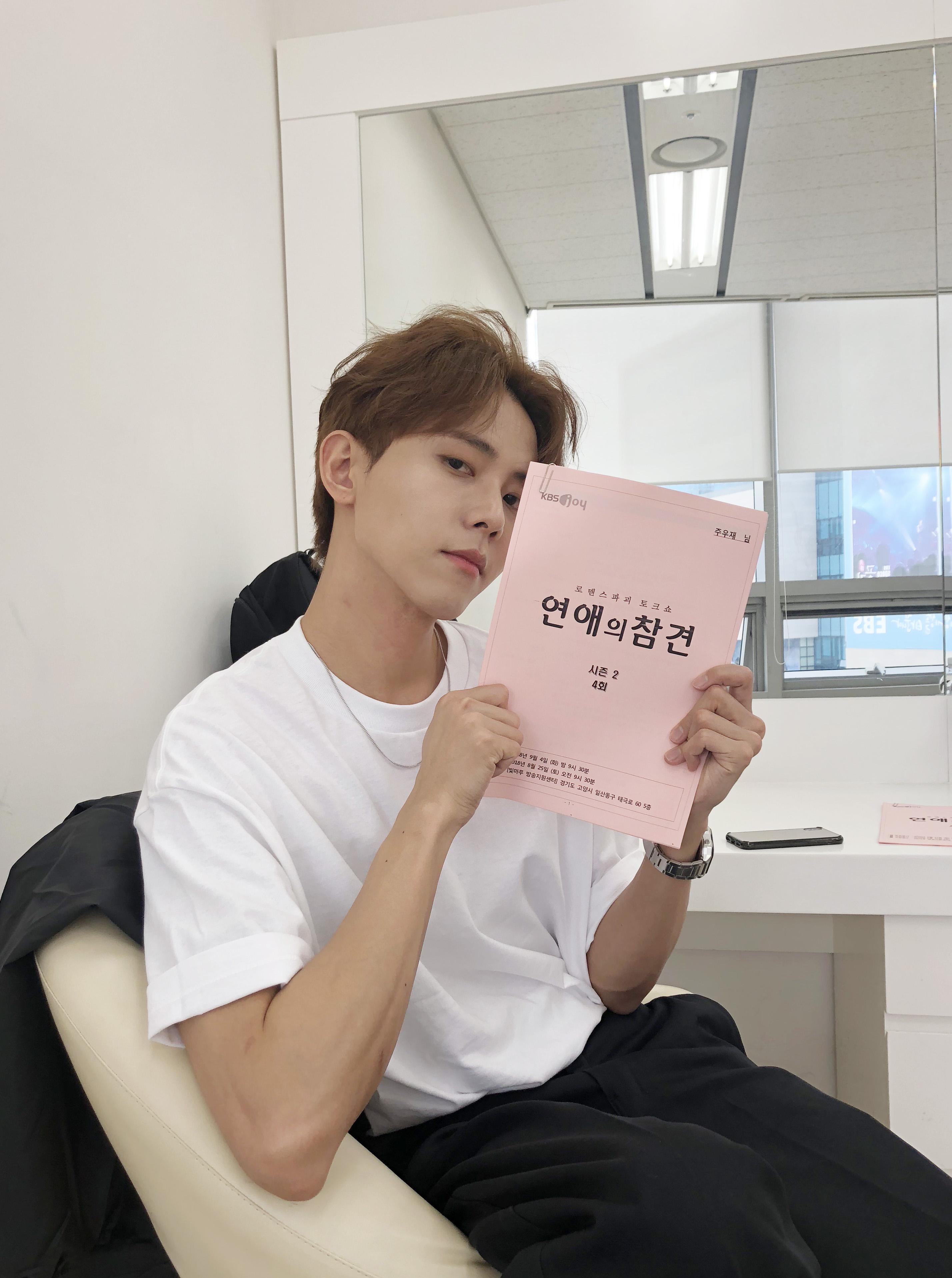 '연애의 참견 시즌2' 주우재, '훈훈 그 자체' 인증샷 공개