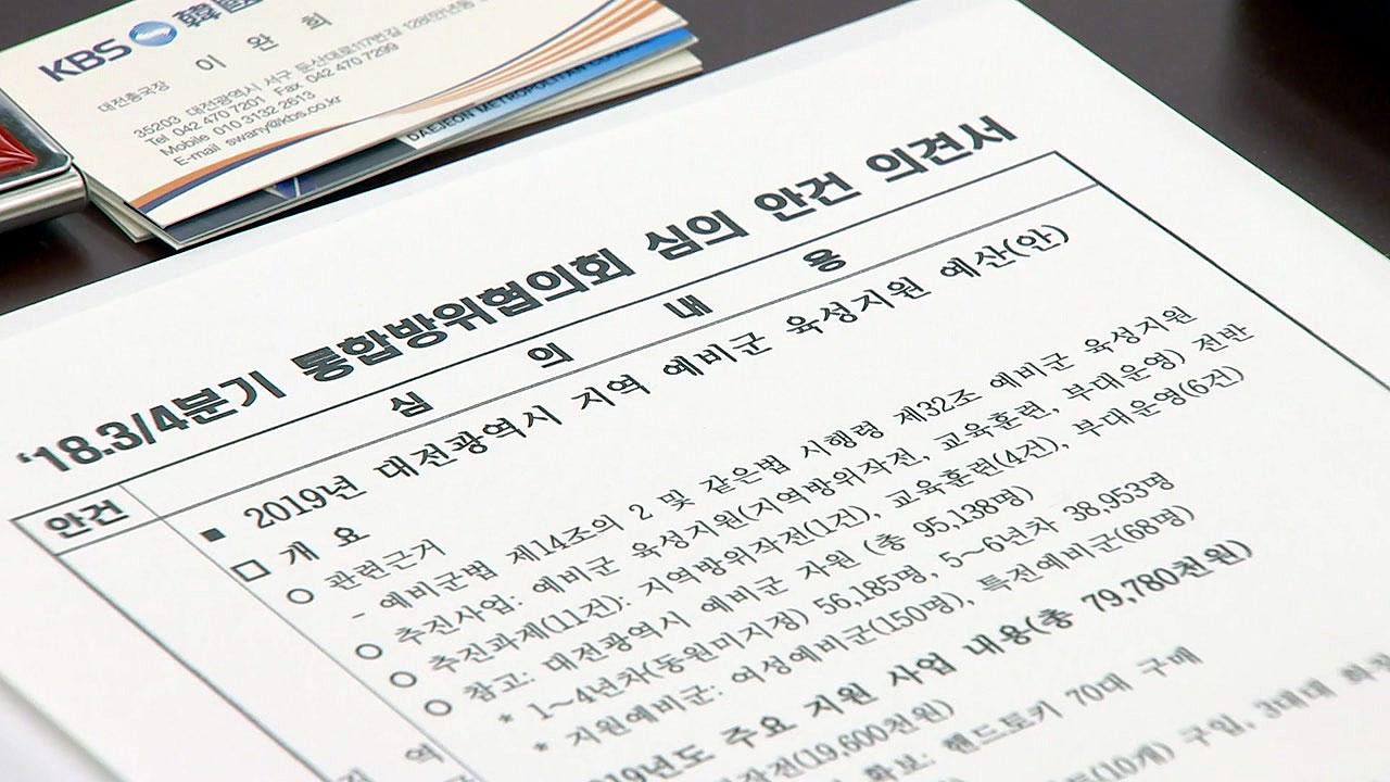 """[대전·대덕] 대전 통합방위협의회 개최...""""양곡 지원 기능 보강"""""""