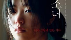 """'죄 많은 소녀' 전여빈 """"숨기고 싶은 인간성 발견하려 노력"""""""