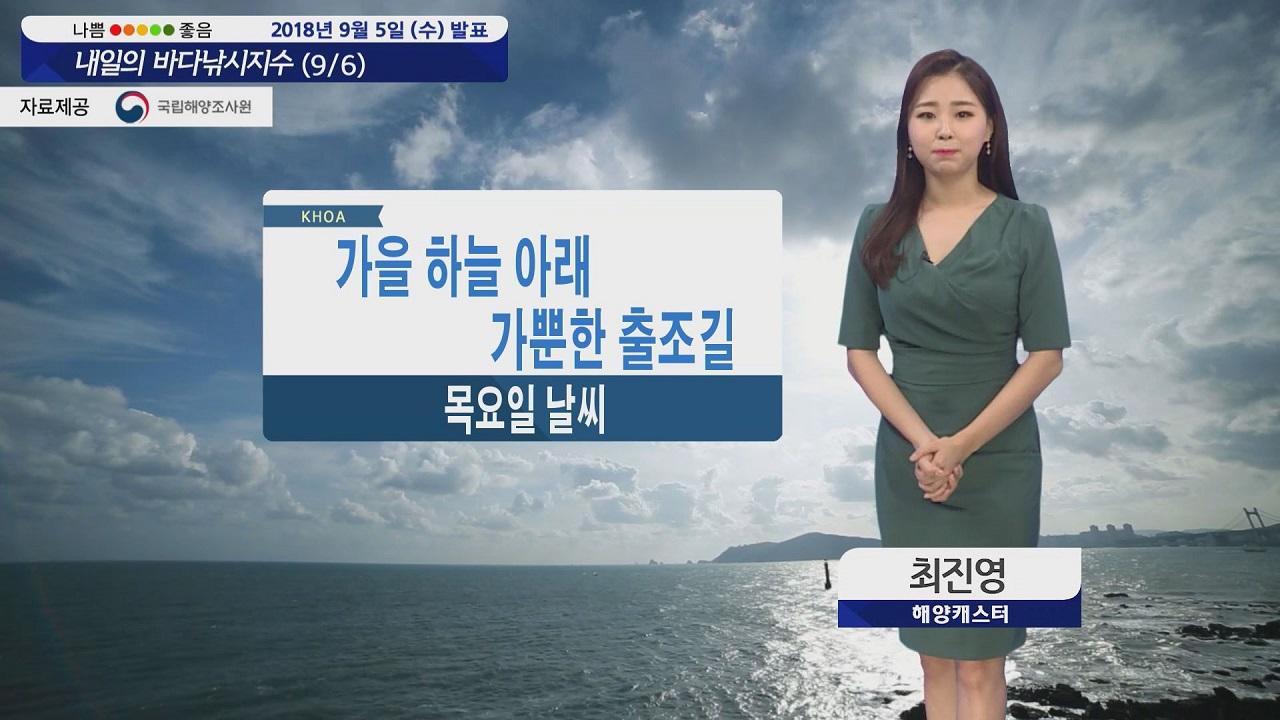 [내일의 바다낚시지수] 9월6일 선선한 가을바람, 황해 남해 동해 바람 영향 확인해야