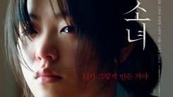 '죄 많은 소녀', '압도적' 전여빈을 주목할 수밖에 없다(종합)