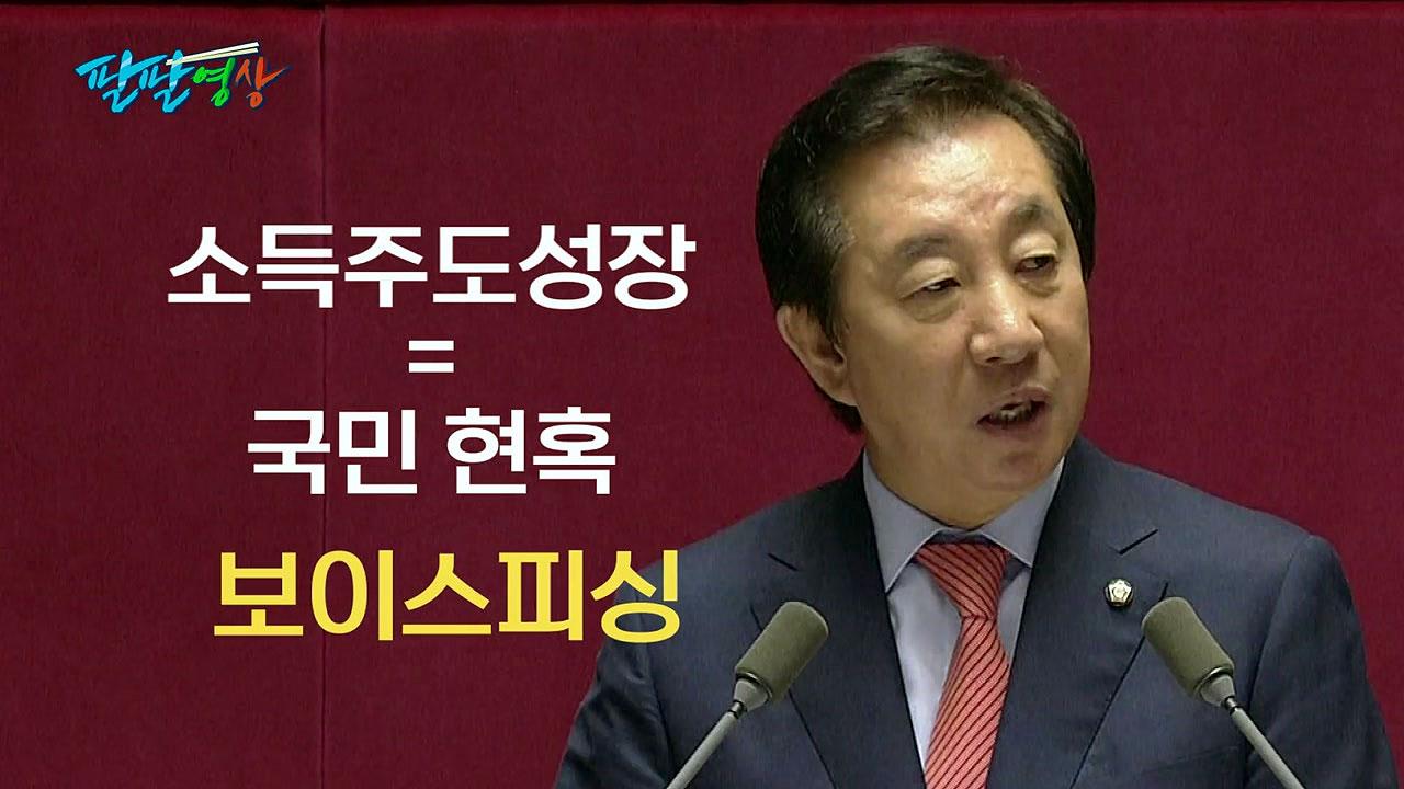 """[팔팔영상] 김성태 """"소득주도=보이스피싱""""...'신조어 제조기' 연설"""