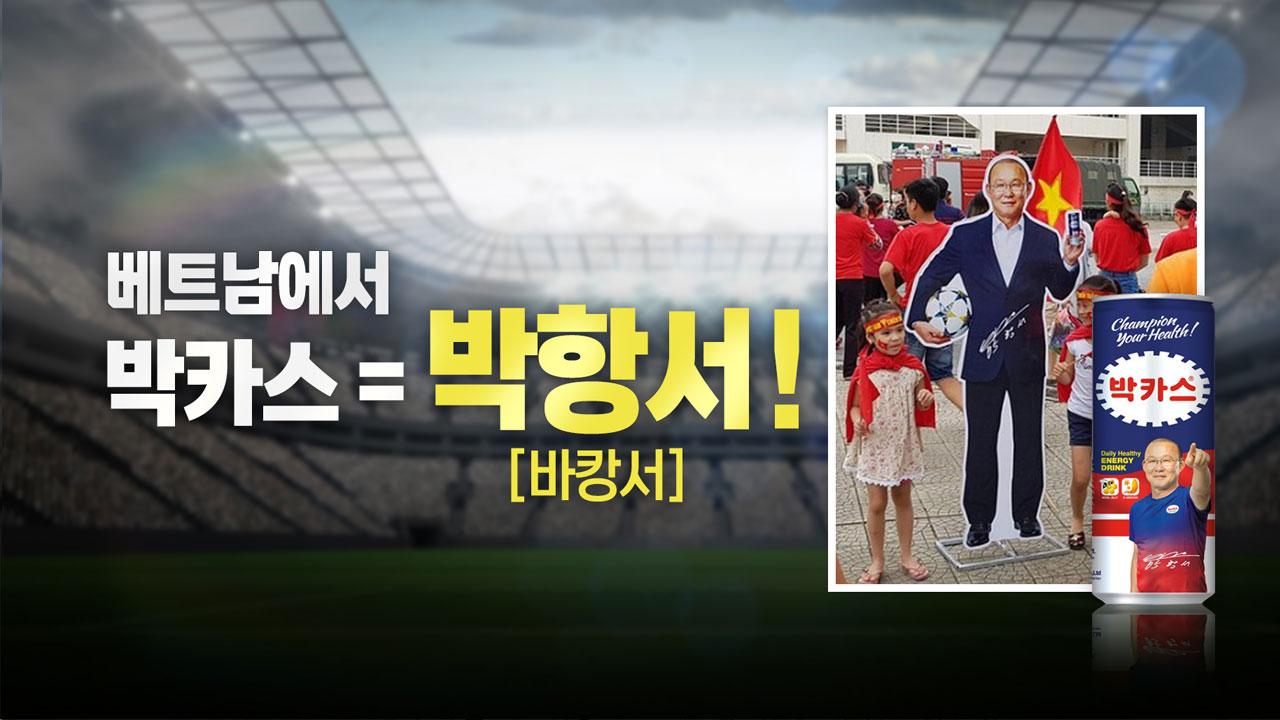 '박항서 매직'에 '박카스'도 베트남에서 신바람!