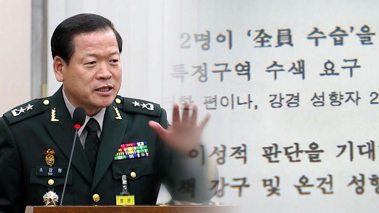 '세월호 사찰' 장성 첫 구속...'계엄문건' 지휘관도 줄소환