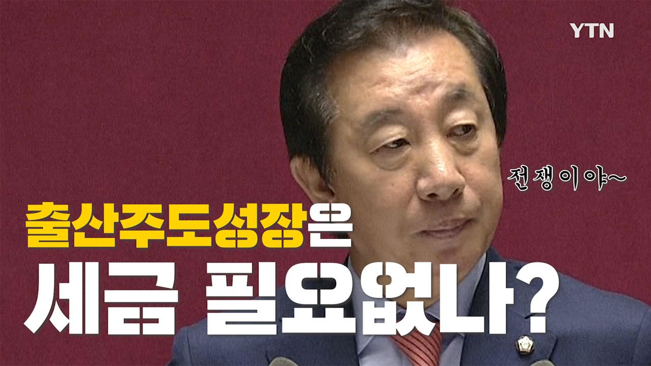 """[영상] 김성태 """"소득주도성장, 경제 헛발질 '문 워킹'"""""""