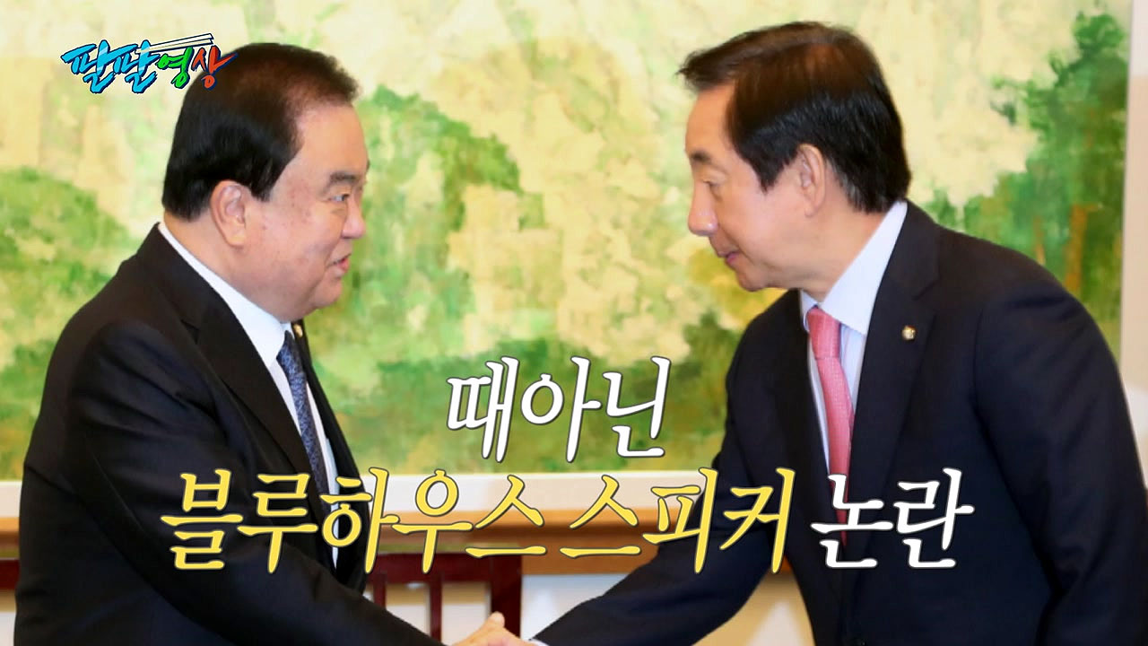 [팔팔영상] 문희상 의장 vs 김성태, '블루하우스 스피커' 신경전!