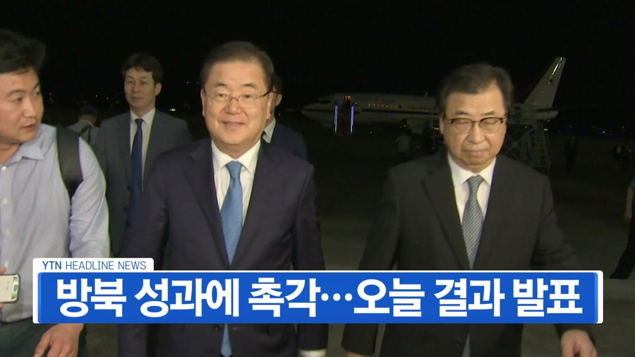 [YTN 실시간뉴스] 방북 성과에 촉각...오늘 결과 발표