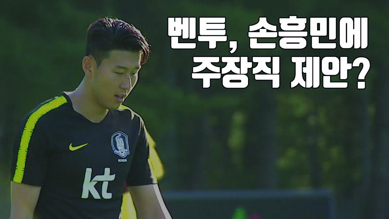 [자막뉴스] AG 금메달 기운, 벤투호 데뷔전 승리로 이어질까