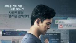 """'서치', 3일 연속 박스오피스 1위...존 조 """"韓 관객 감사"""""""