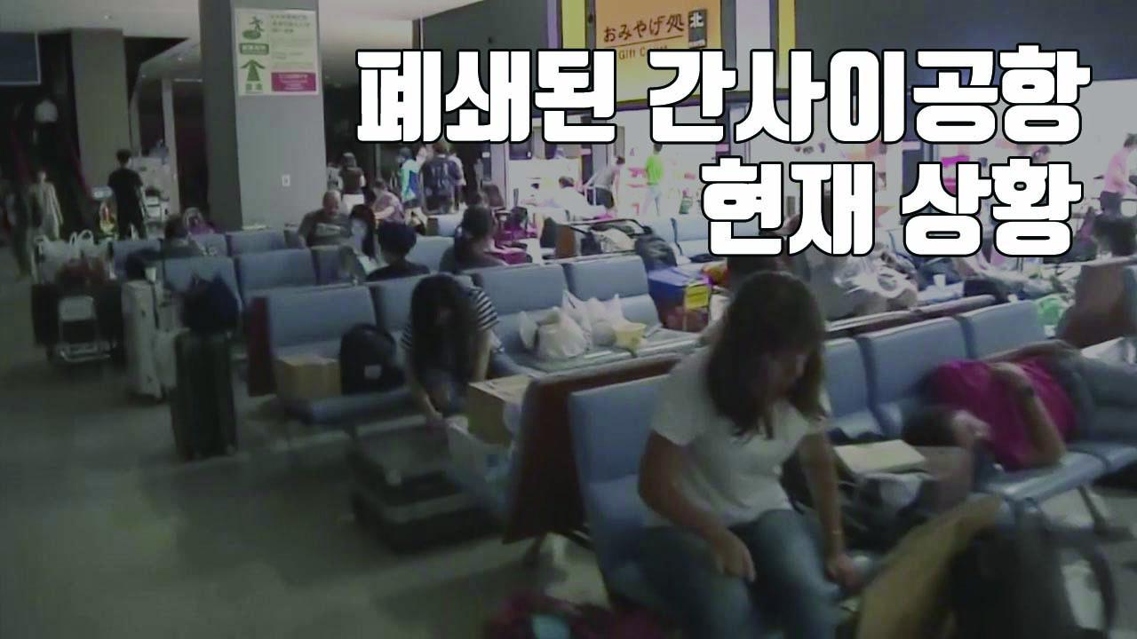 [자막뉴스] '재가동까지 수개월' 폐쇄된 간사이공항 현재 상황