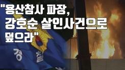"""[자막뉴스] """"용산참사 파장, '강호순 살인사건'으로 덮으라"""""""