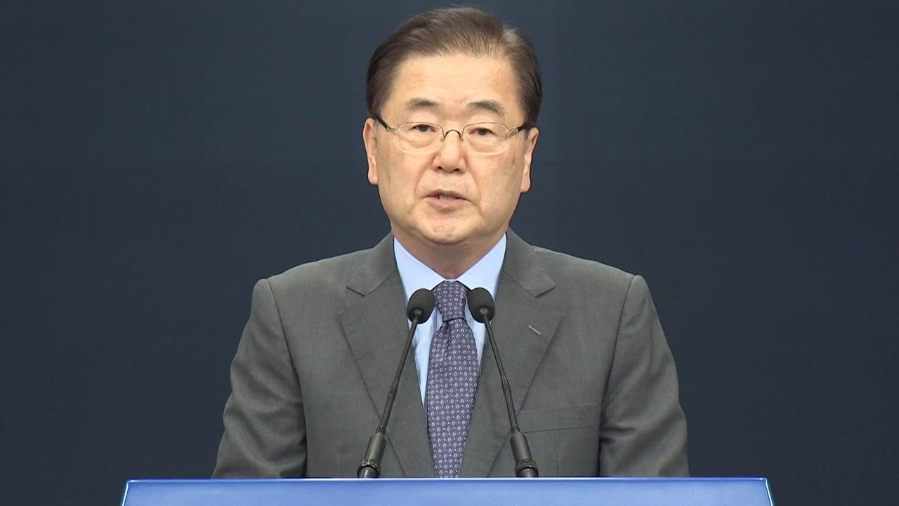 """정의용 """"9월 18일~20일 남북정상회담 개최"""""""