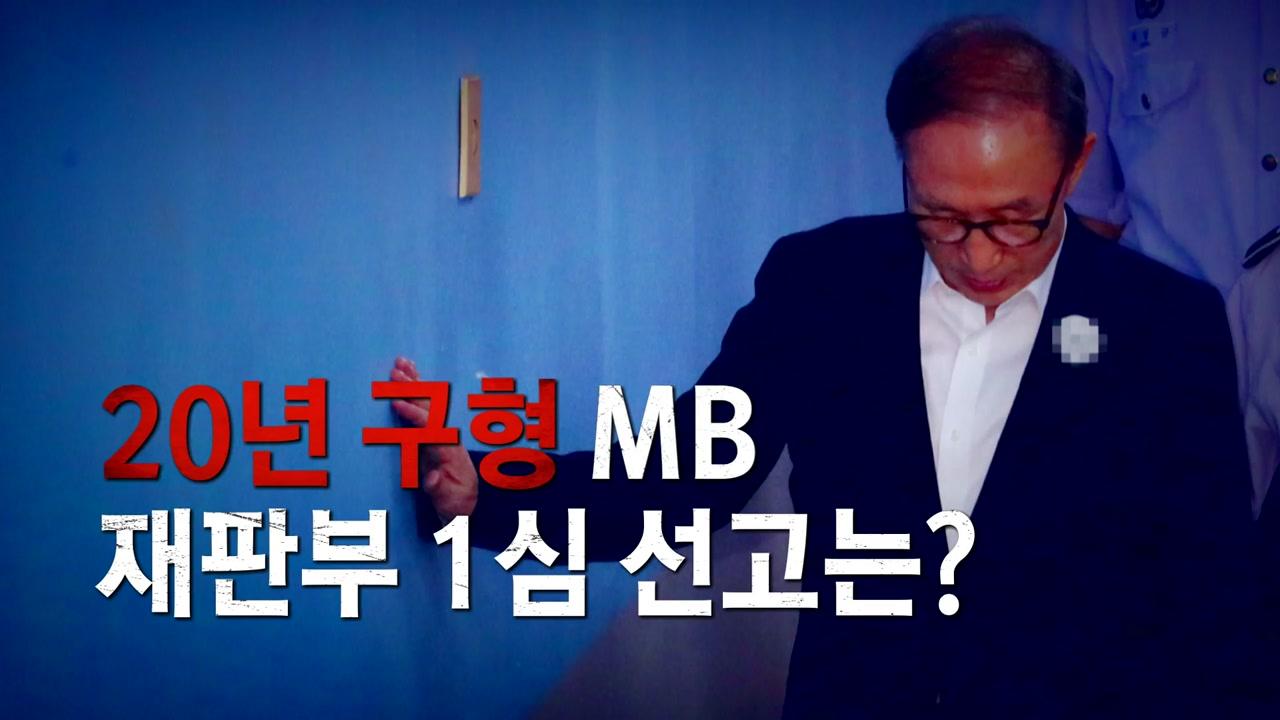 '다스 횡령·뇌물' MB, 징역 20년 구형
