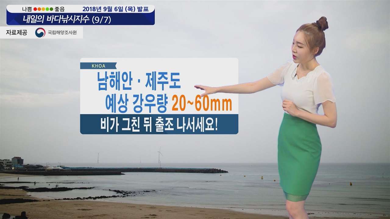 [내일의 바다낚시지수] 9월7일 금요일 비 소식 천둥·번개 동반 일부 포인트 출조 가능