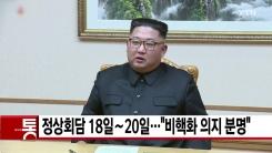 "[YTN 실시간뉴스] 남북 정상회담 18일∼20일...""비핵화 의지 분명"""
