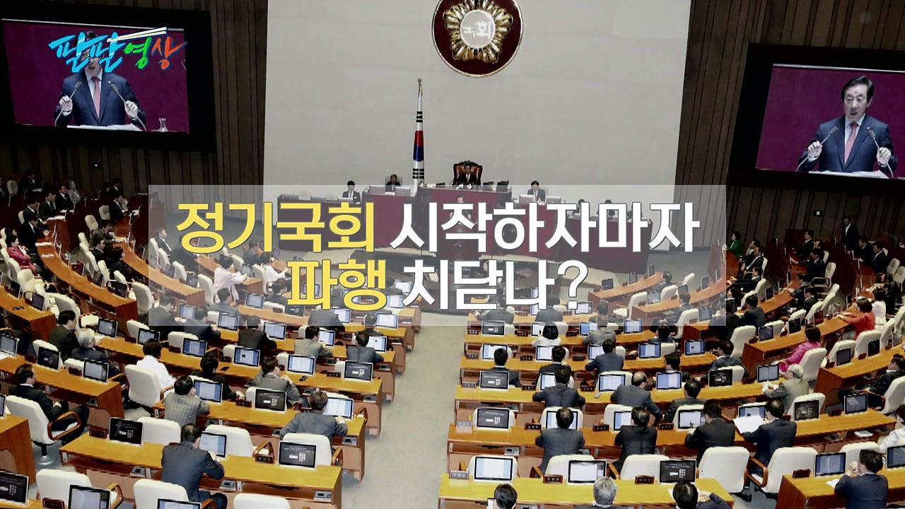 """[팔팔영상] 한정애 """"김성태, 큰 웃음 주셔서 감사해야 할지..."""""""