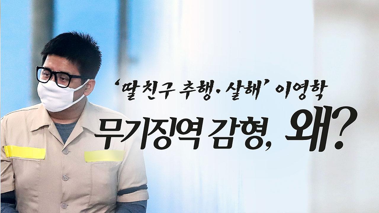 """'딸 친구 살해' 이영학, 무기징역 감형...""""사형은 가혹"""""""