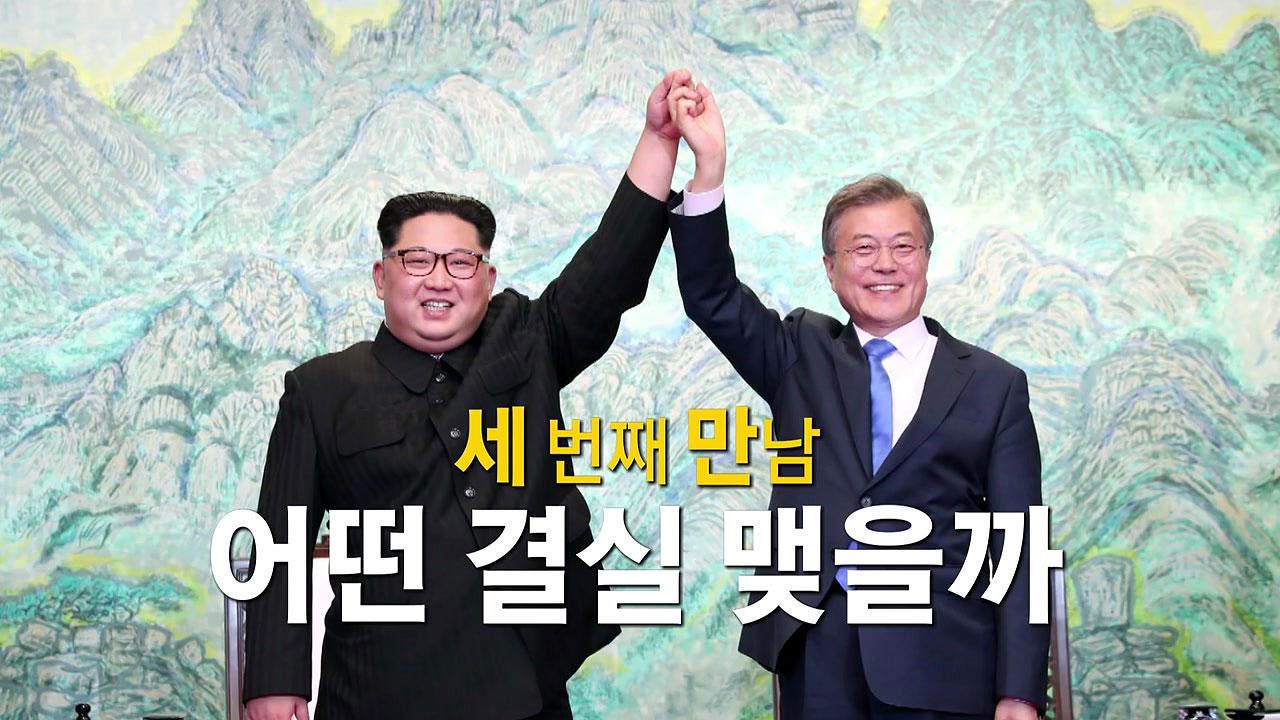 평양서 '3차 남북 회담'...비핵화 물꼬 트나