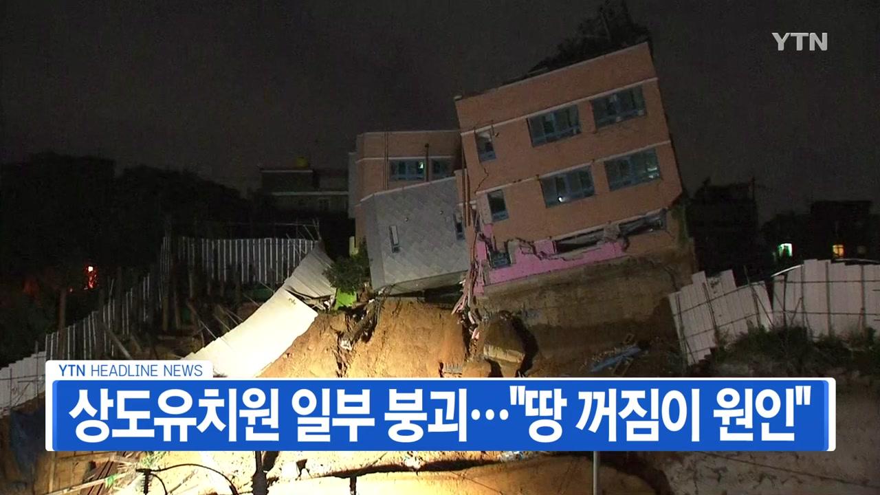 "[YTN 실시간뉴스] 상도유치원 일부 붕괴...""땅 꺼짐이 원인"""
