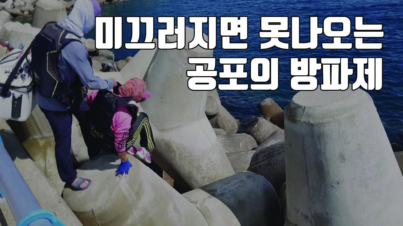 [자막뉴스] 슬리퍼 하나 신고...위험천만 방파제 추락사고