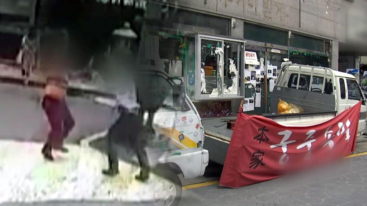 '궁중족발' 사장 실형...살인미수 혐의는 무죄