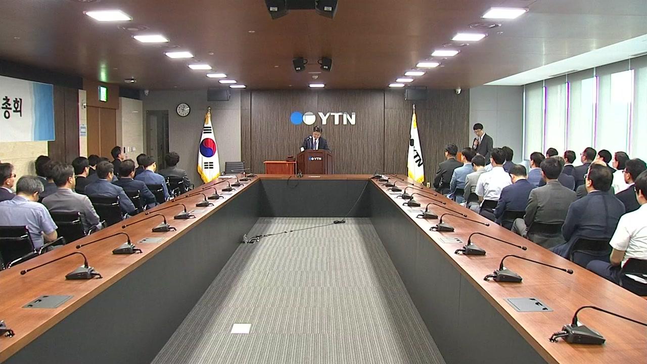 YTN, 정찬형 사장 내정자 신임 이사 선임