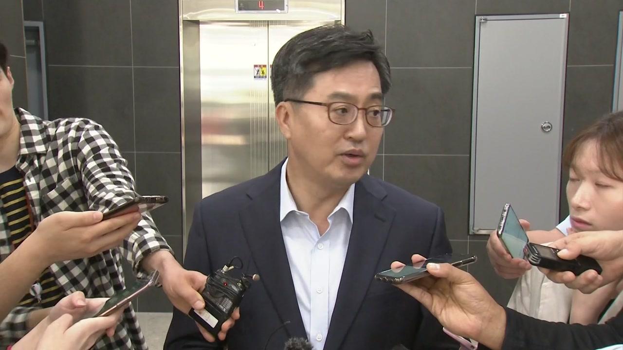 """김동연 """"부동산 대책, 쫓기듯 내놓지 않을 것"""""""
