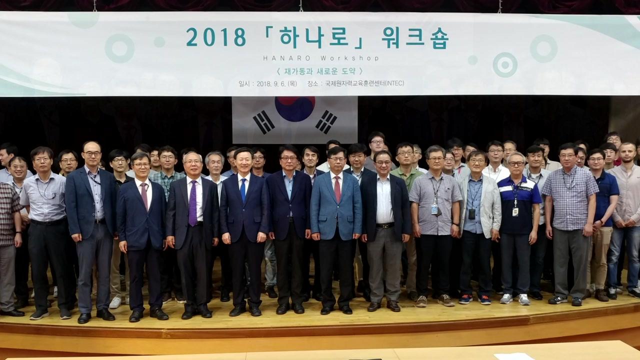 [대전·대덕] 원자력연, '2018 하나로 워크숍' 개최