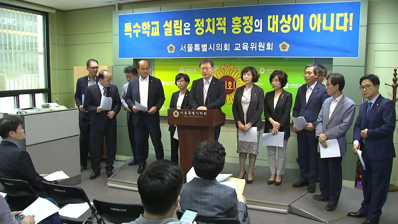 서울시의회, 강서특수학교 설립 합의 비판