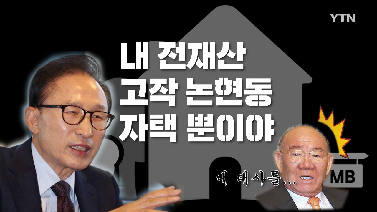 [영상]징역 20년 구형, MB의 항변