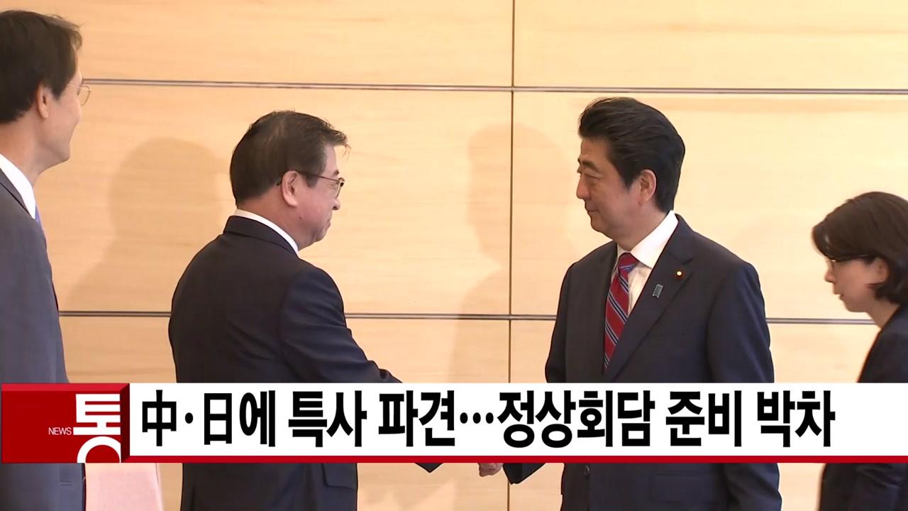 [YTN 실시간뉴스] 문 대통령, 中·日에 특사 파견...정상회담 준비 박차