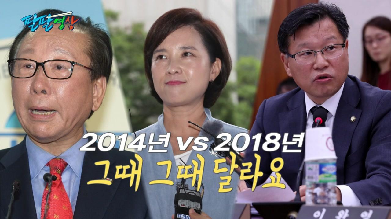 """[팔팔영상] 유은혜 '전문성' 논란...과거 한국당 """"위원회 4년이면 전문가"""""""