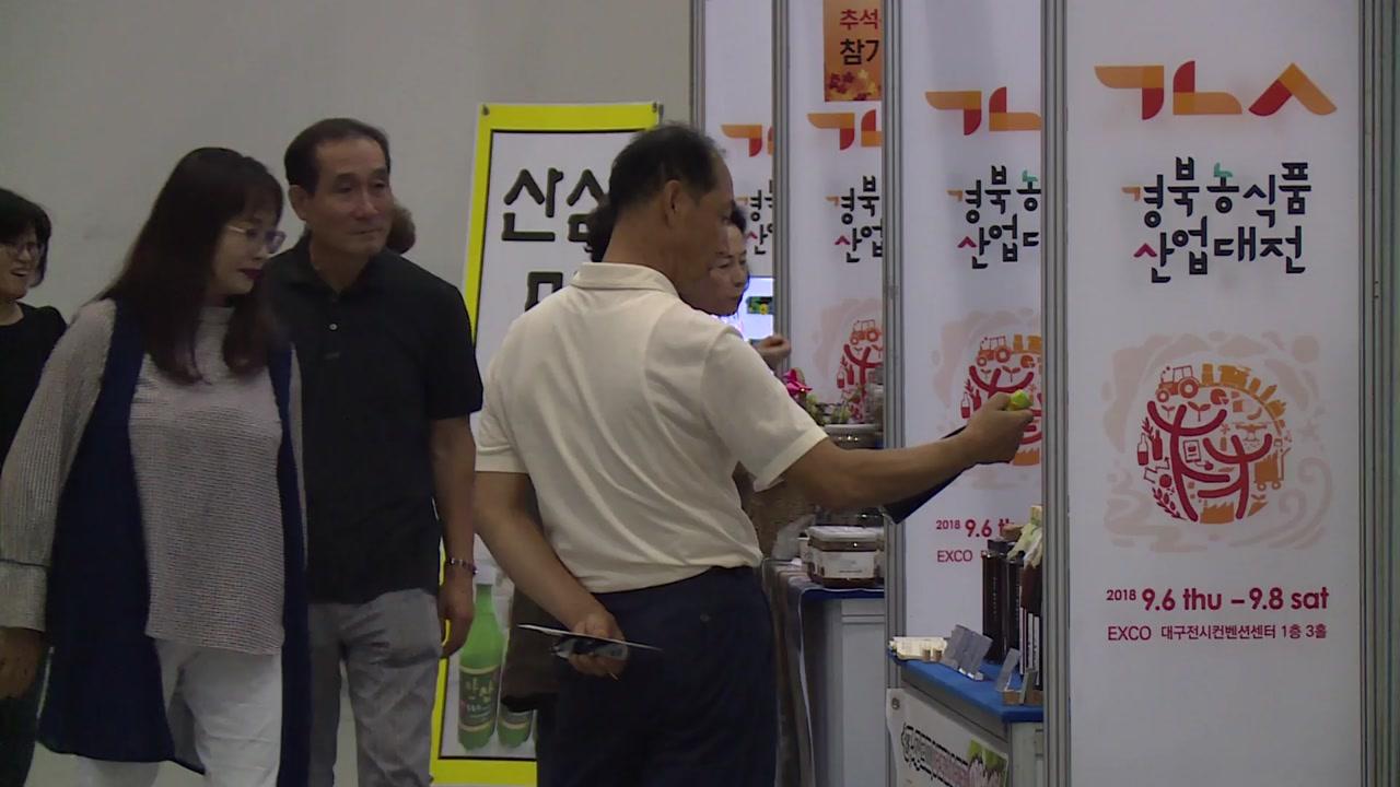 [경북] 고부가가치·일자리 늘리는 농식품 가공산업!
