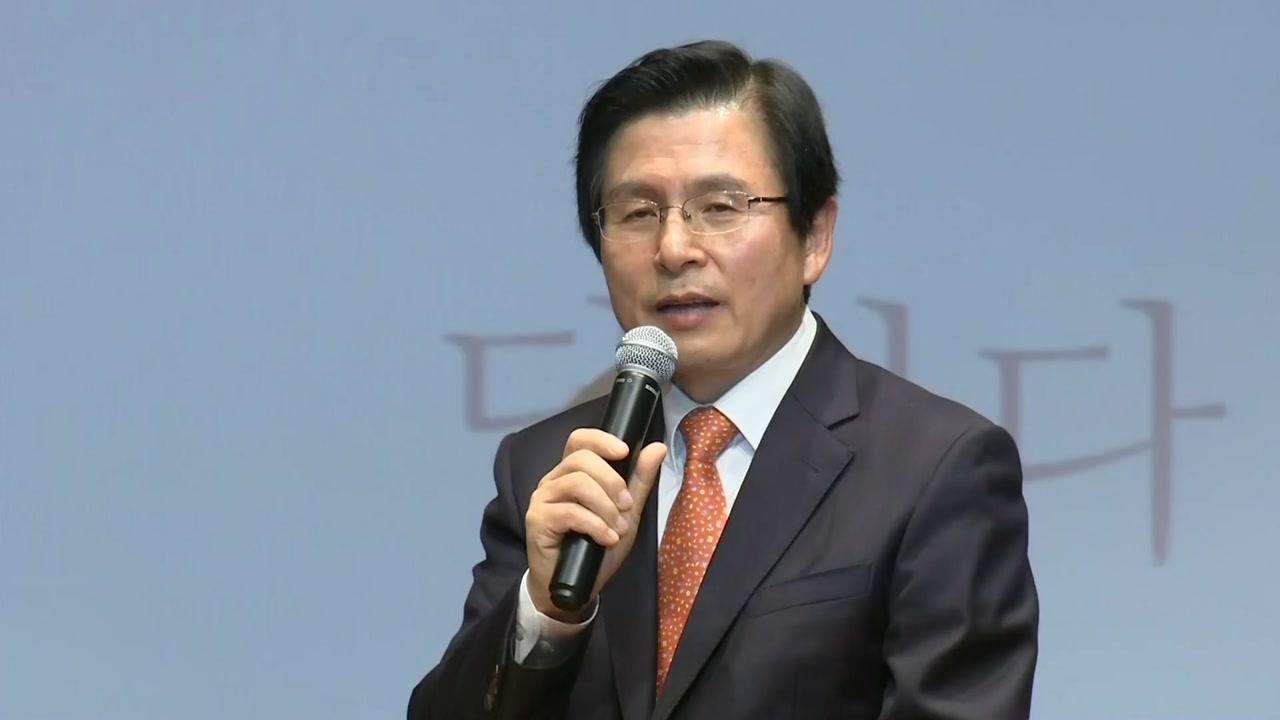 """황교안 """"세대 갈등 풀어야""""...한국당 의원들 참석"""