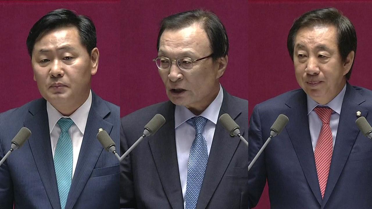 3당 '대표 연설'로 본 정기국회 기상도