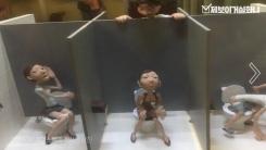 [제보이거실화냐] 성범죄를 전시하는 박물관, '부끄러움은 관람객 몫'
