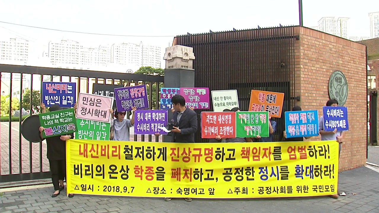 교육시민단체, 숙명여고 앞에서 침묵 피켓팅 시위