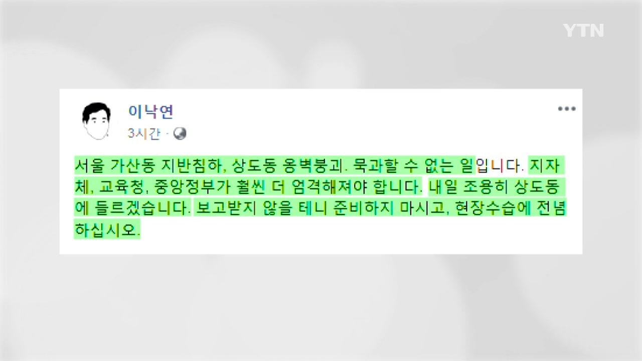 """이낙연 총리 """"상도동 옹벽 붕괴, 묵과할 수 없어"""""""