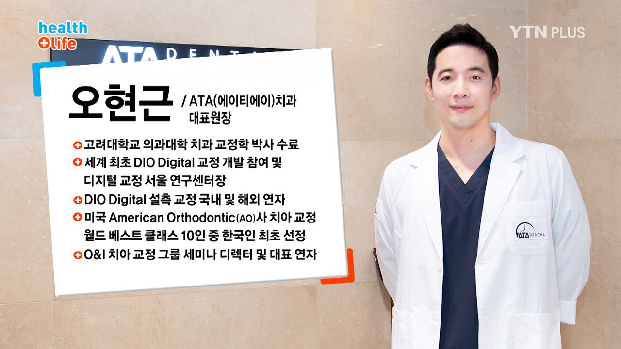 개인 맞춤형 디지털 치아 교정