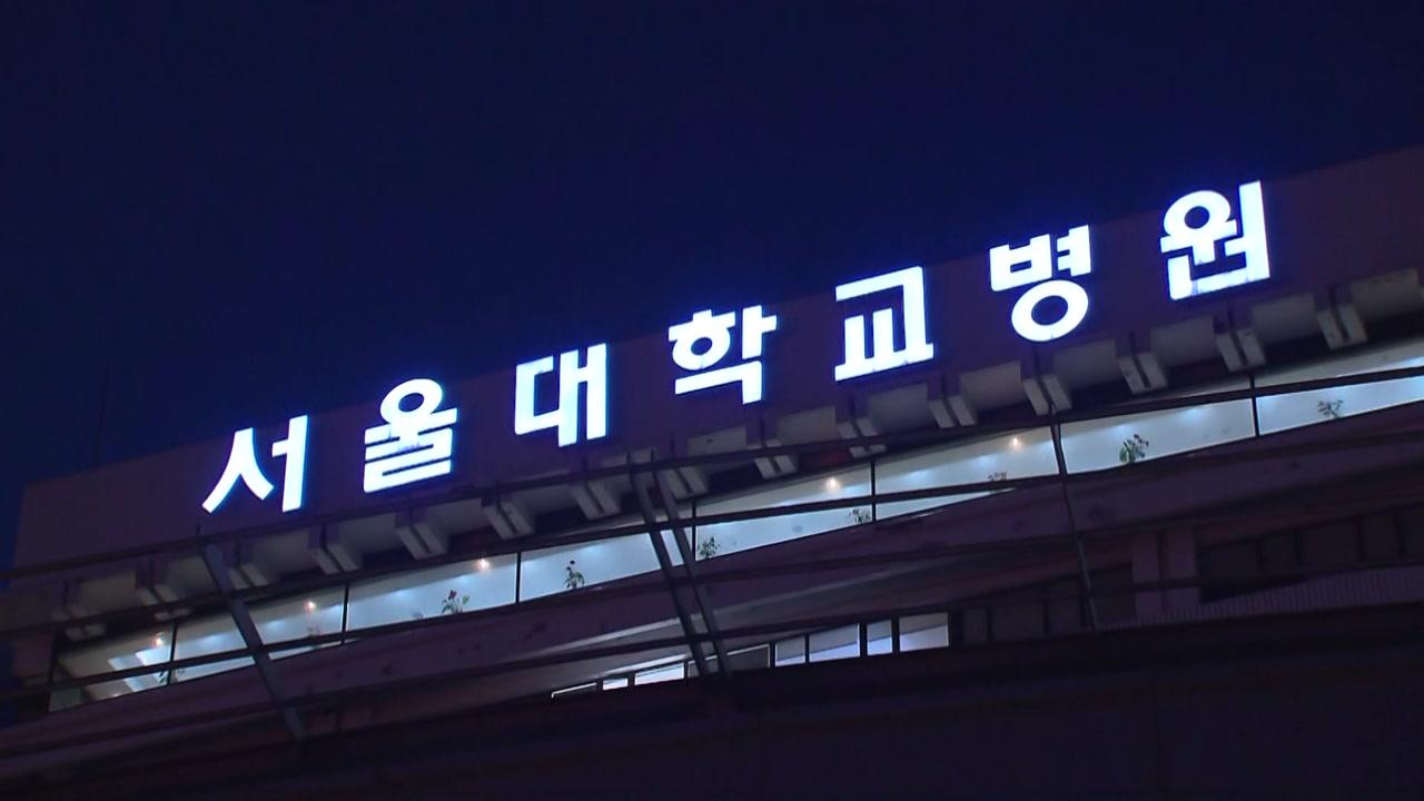 서울대병원 격리 병상...출입 통제에 '긴장감'